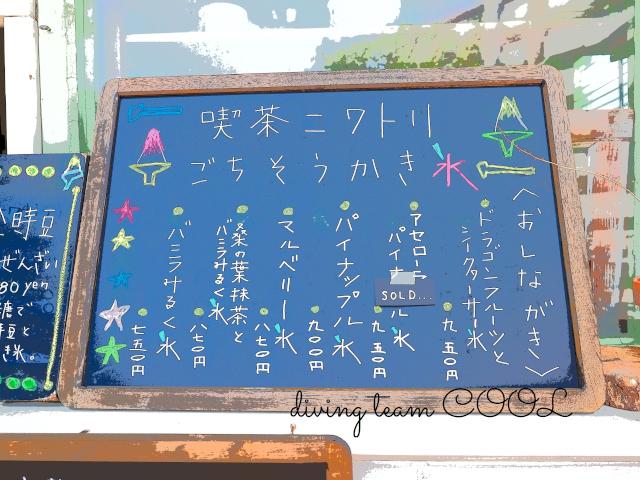 沖縄写真 かき氷
