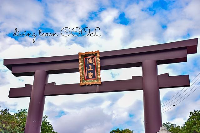 沖縄 初詣