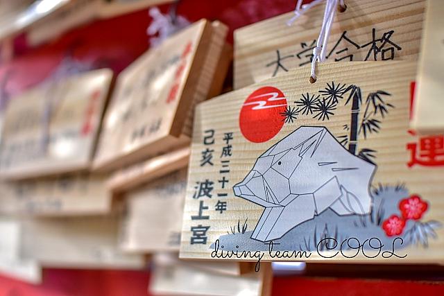 沖縄 絵馬