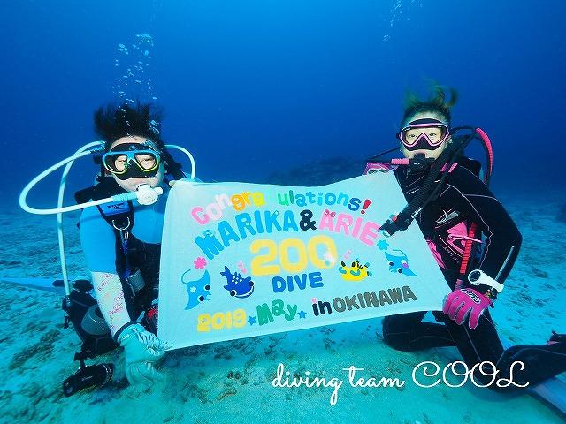 沖縄 記念ダイビング