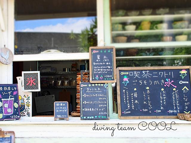 沖縄ダイビング 喫茶 ニワトリ