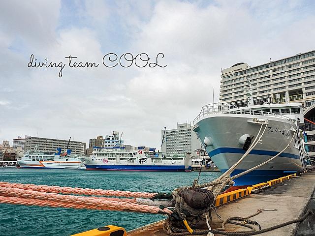 沖縄ダイビング 泊港