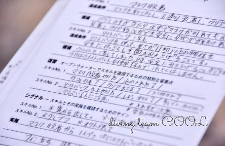 沖縄ダイビング PADIインストラクター試験