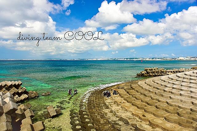 沖縄ダイビング 牧港