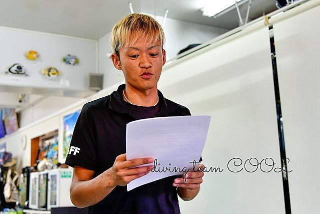 沖縄ダイビング 知識開発プレゼンテーション