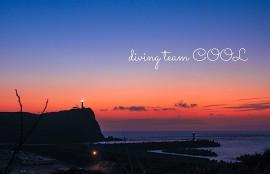 沖縄ダイビング 西崎灯台