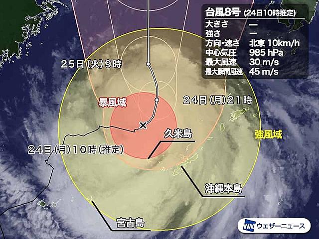 沖縄台風8号